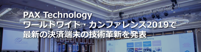 PAYサービス_Payservice_worldconference2019